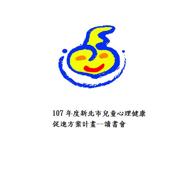 【台北】107年度新北市兒童心理健康促進方案計畫~ 讀書會