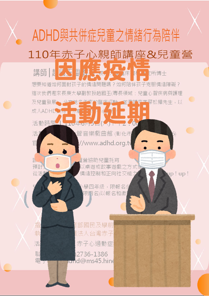 【彰化】110/6/5親師講座 附設兒童營 ~因疫情活動延期