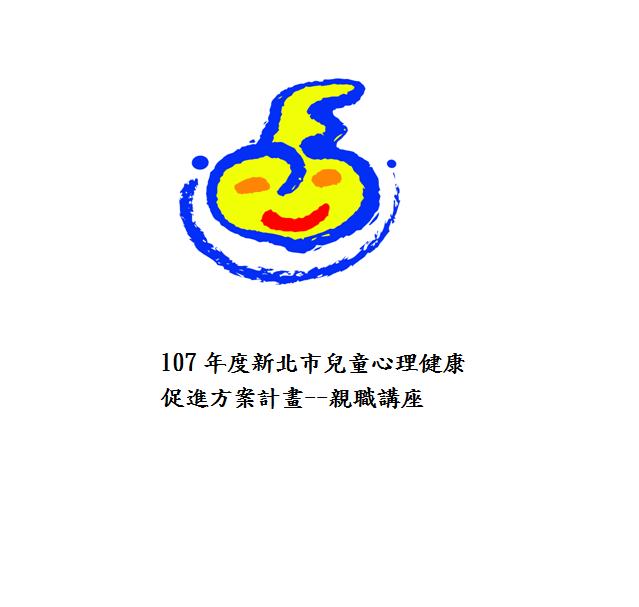 【台北】107年度新北市兒童心理健康促進方案計畫~ 親職講座