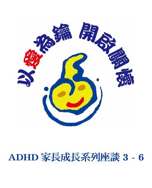 ADHD家長成長系列座談會110年第3-6場(額滿暫停報名)