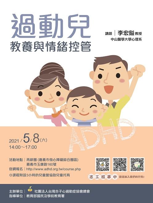 【嘉義】110/5/8 親師講座 附設兒童營 ~嘉義場次