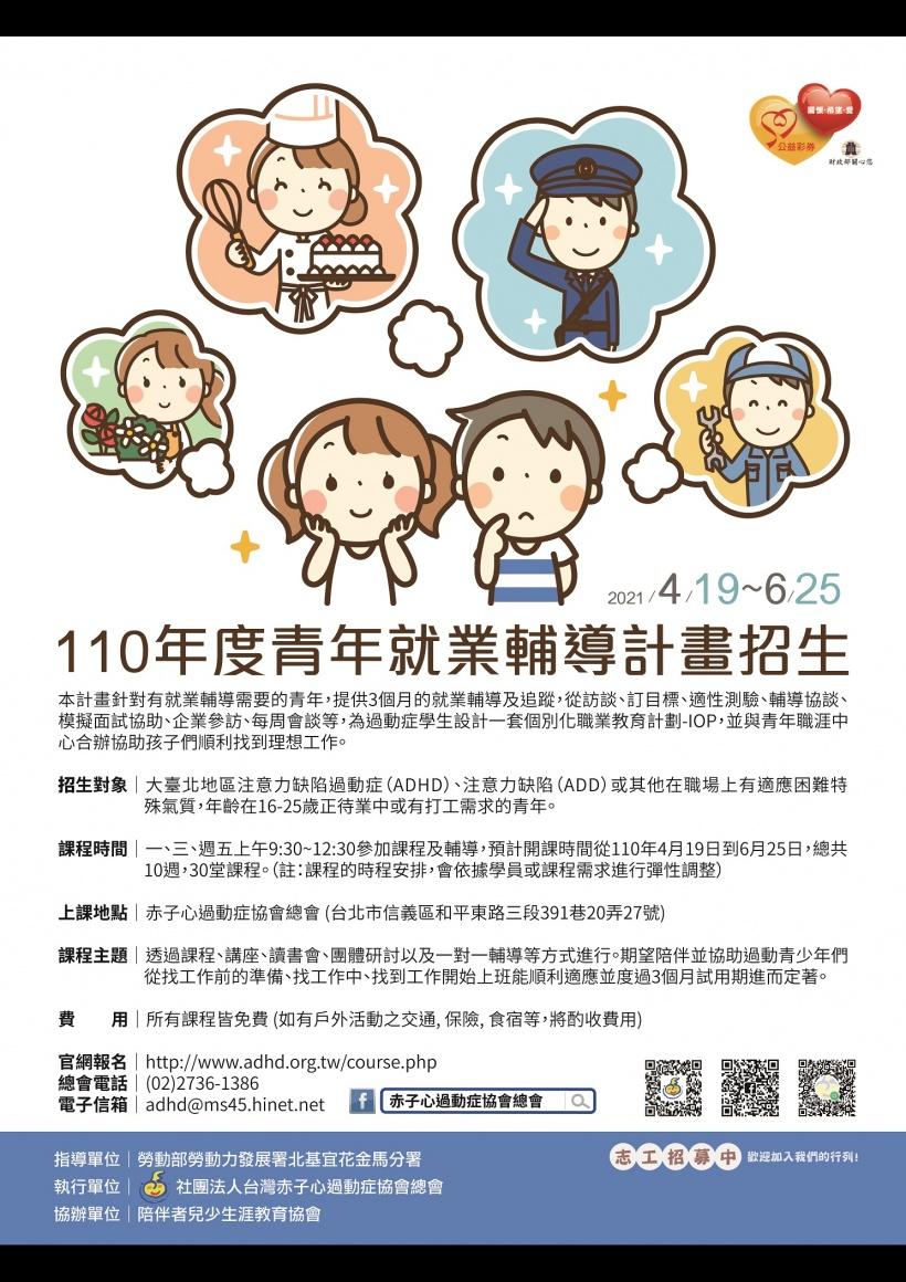 【台北】110年度青年就業輔導招生計畫 (自7/27起改線上課程)