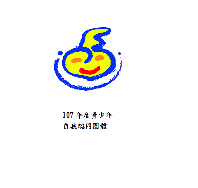 【台北】107年度青少年 自我認同團體