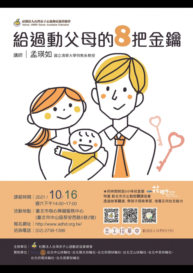 【台北】親師講座&兒童營 (額滿截止報名)