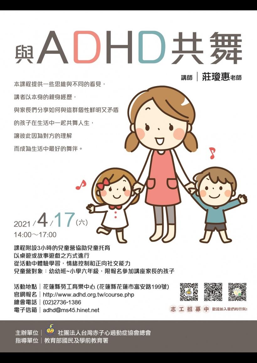 【花蓮】110/4/17 親師講座附設兒童營 ~花蓮場次