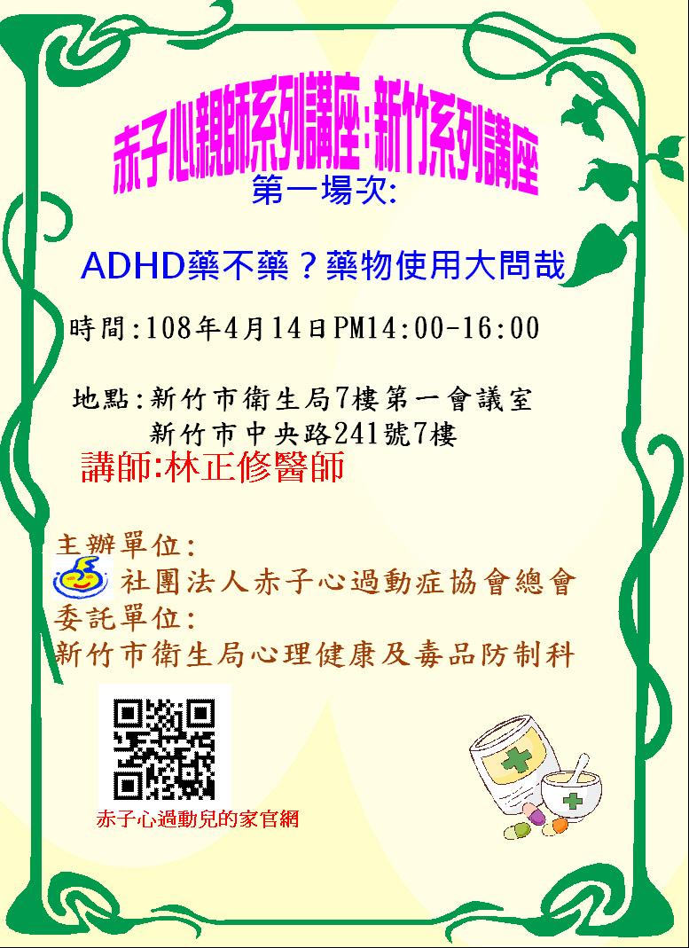 【新竹】親師講座 :ADHD藥不藥?藥物使用大問哉