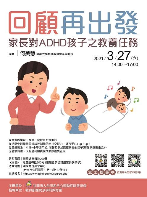 【台南】赤子心110上半年親師講座附設兒童營~台南場次