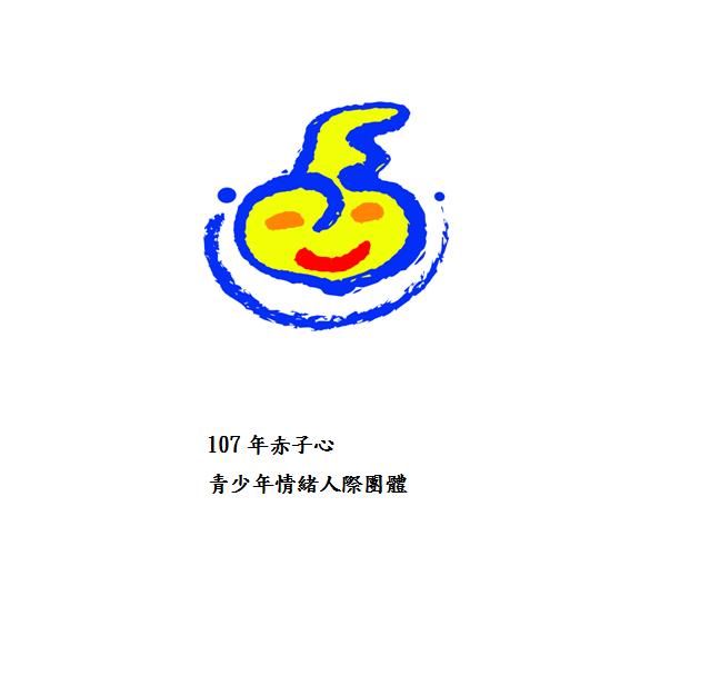 【台北】107年青少年情緒人際團體