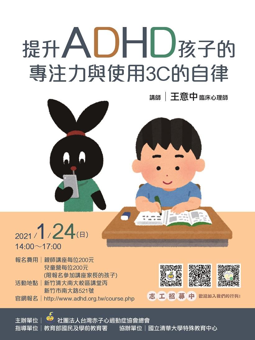 【新竹】110/1/24 親師講座 & 兒童營 (兒童營已額滿)