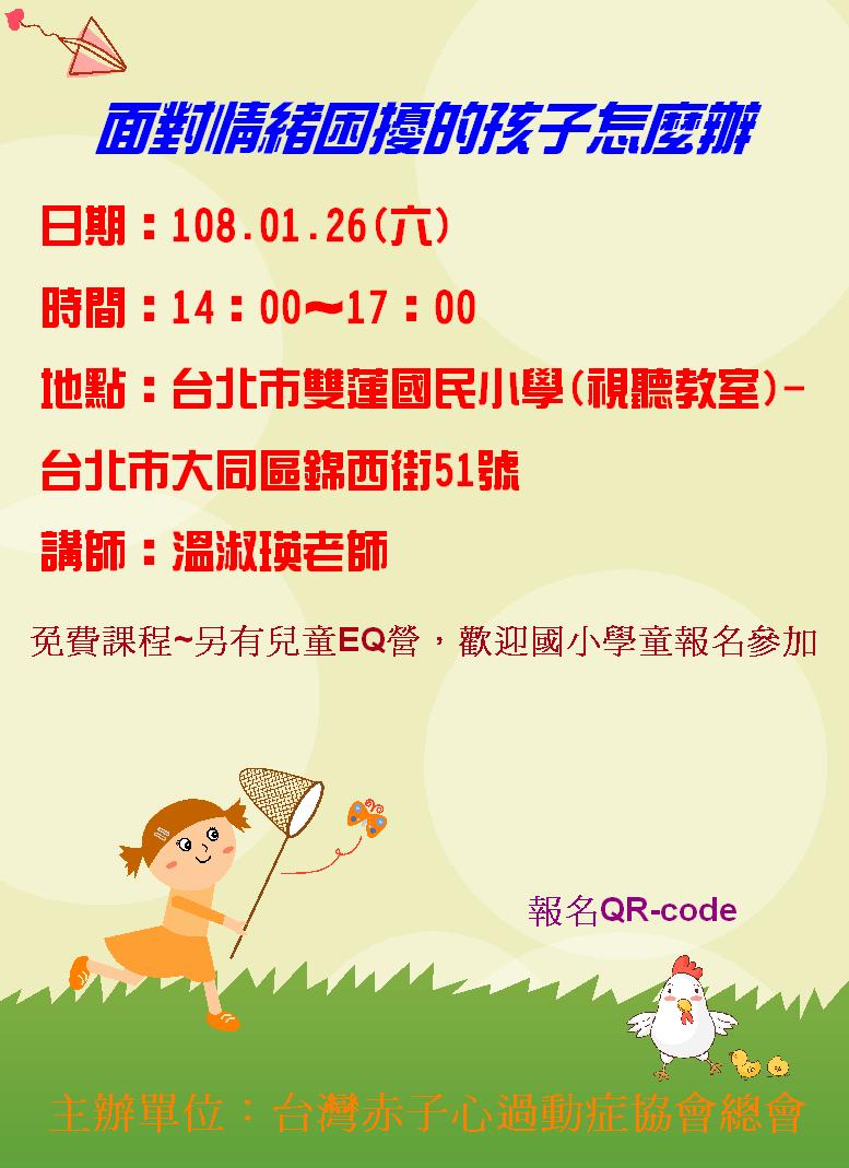 【台北】親師講座 & 兒童增能EQ營
